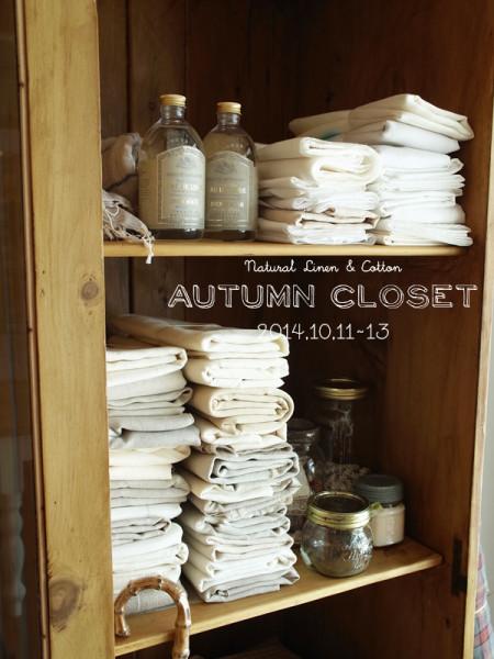 Autumn-closet告知#8