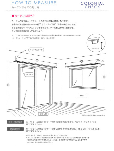 howto_curtain_001